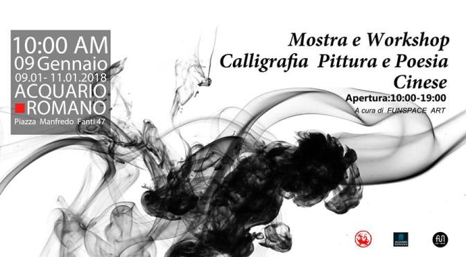 "9 – 11 gennaio 2018 ""Mostra delle opere dell'Association of Italian Chinese Poets, Calligraphers and Painters"" all'Acquario Romano"