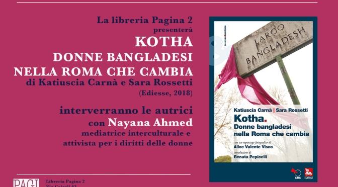 """17 Maggio 2018 presentazione del libro """"KOTHA – Donne bangladesi nella roma che cambia"""" alla Libreria Pagina 2"""