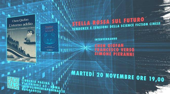 """20 novembre 2018 """"Stella Rossa sul Futuro"""" alla Libreria Pagina 2"""